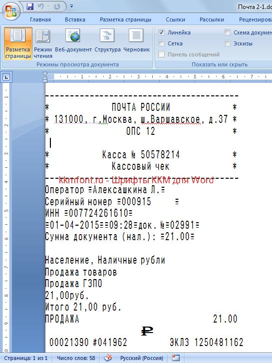 Почта-2