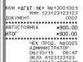 Agat 1K