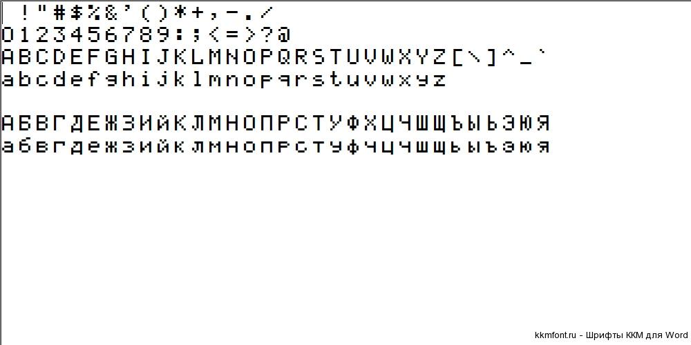 шрифт для кассового чека - фото 10